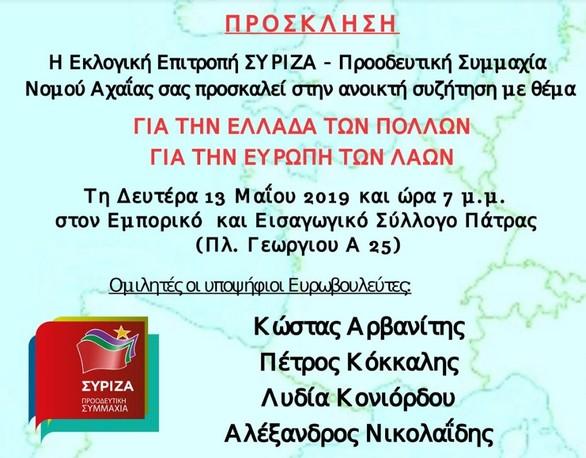 """""""Για την Ελλάδα των Πολλών, για την Ευρώπη των Λαών"""" στον Εμπορικό Σύλλογο Πατρών"""