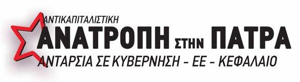 Πολιτική εκδήλωση της Αντικαπιταλιστικής Ανατροπής στην Πάτρα - Ανταρσία σε Κυβέρνηση - Ε.Ε. - Κεφάλαιο
