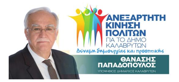 Το πρόγραμμα των ομιλιών του υποψηφίου Δημάρχου Καλαβρύτων Θανάση Παπαδόπουλου