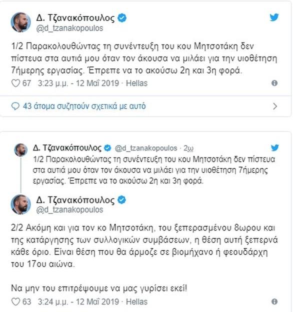 """Δημήτρης Τζανακόπουλος: """"Ο Μητσοτάκης θέλει 7ήμερη εργασία, σαν φεουδάρχης του 17ου αιώνα"""""""
