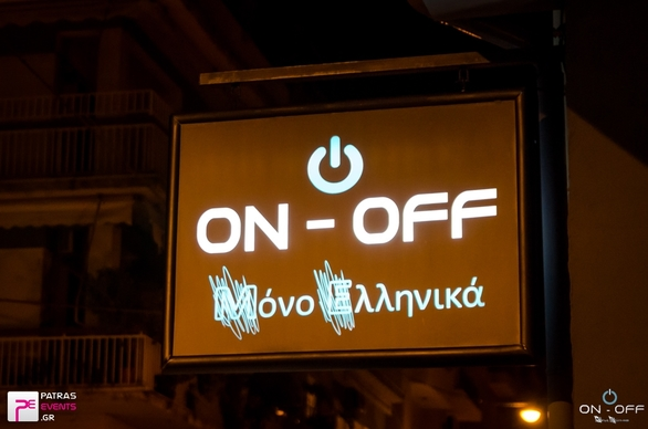 Greek Saturdays at On - Off 11-05-19