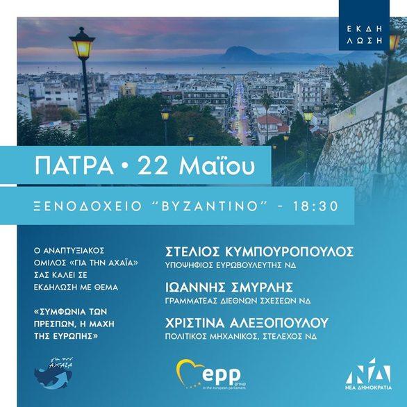 """Εκδήλωση """"Συμφωνία Πρεσπών, η μάχη της Ευρώπης"""" στοΞενοδοχείο Βυζαντινό"""