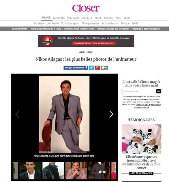 Το γαλλικό περιοδικό «Closer» έκανε αφιέρωμα στον Νίκο Αλιάγα! (φωτο)