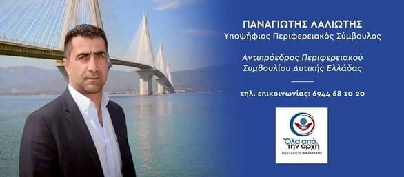 """Π. Λαλιώτης: """"Η Δυτική Ελλάδα έχει τεράστια πλεονεκτήματα που πρέπει να αναδείξουμε"""""""