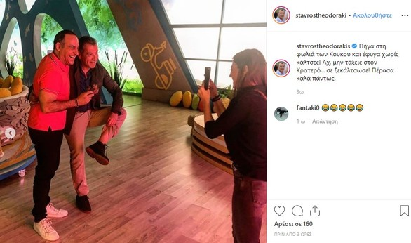 Ο Σταύρος Θεοδωράκης έδωσε τις... κάλτσες του στον Κρατερό Κατσούλη! (video)