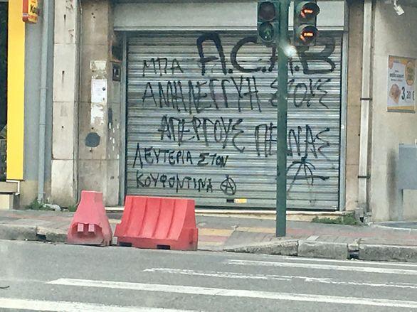 Πάτρα: Στόλισαν με συνθήματα το Αστυνομικό Τμήμα στη Γούναρη