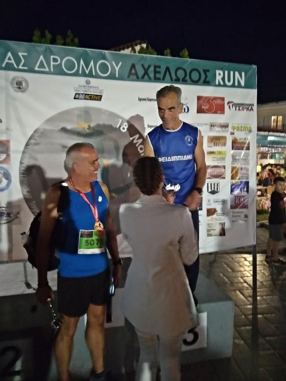 """ΣΜΑΧ ΦΕΙΔΙΠΠΙΔΗΣ: Συγχαρητήρια για τον 3ο Αγώνα Δρόμου """"Αcheloos Run"""" (φωτο)"""