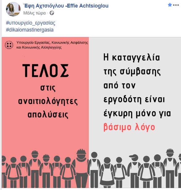 """Έφη Αχτσιόγλου: """"Τέλος στις αναιτιολόγητες απολύσεις"""""""