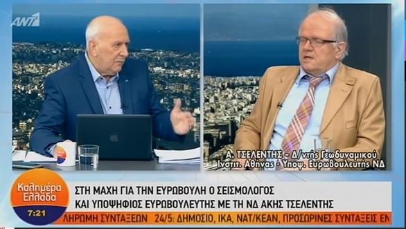 """Επιμένει ο Άκης Τσελέντης: """"Ανησυχώ για μεγάλο σεισμό στην Ηλεία"""""""