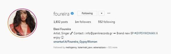 Πόσους followers απέκτησε η Ελένη Φουρέιρα μετά την Eurovision