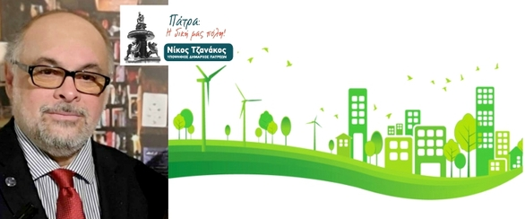 """Νίκος Τζανάκος: """"Σας καλούμε να φτιάξουμε ΜΑΖΙ την… δική μας Πάτρα!"""" (φωτο)"""