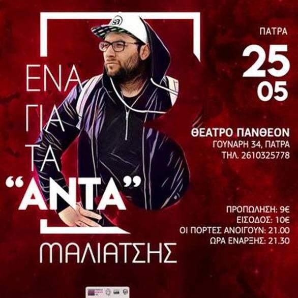 """Διαγωνισμός: Το Patrasevents.gr σας στέλνει στην παράσταση """"Ένα για τα Άντα""""!"""