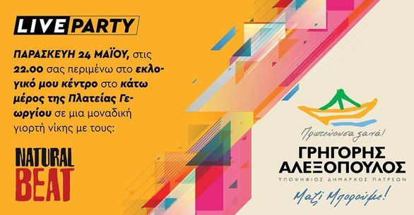 "Live party με τους Natural Beat στο εκλογικό κέντρο του συνδυασμού ""Πρωτεύουσα Ξανά"""