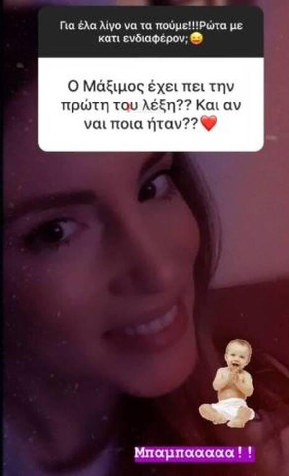 Αθηνά Οικονομάκου - Η πρώτη λέξη που είπε ο γιος της