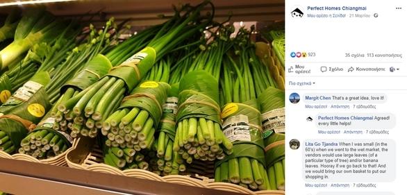 Σούπερ μάρκετ αντικαθιστά τις πλαστικές συσκευασίες με φύλλα μπανάνας