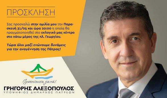 Ομιλία Γρηγόρη Αλεξόπουλου Υποψήφιου Δημάρχου Πατρέων στην Πλατεία Γεωργείου