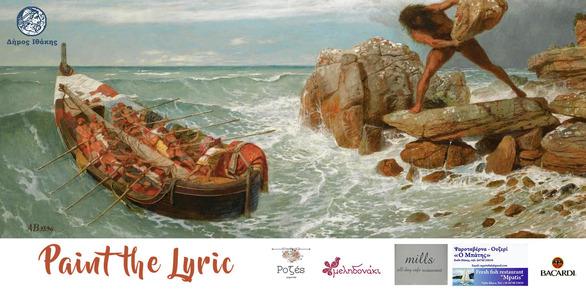 Paint the Lyric - Ένας διαγωνισμός εμπνευσμένος από το έπος της Ομήρου Οδύσσειας