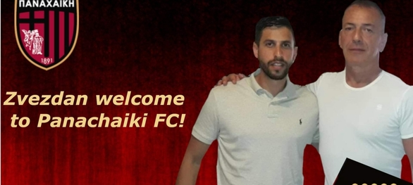Νέος προπονητής της Παναχαϊκής, ο Zvezdan Milosevic!