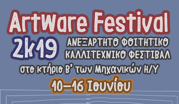 Αrtware Festival 2019 στο Πανεπιστήμιο Πατρών