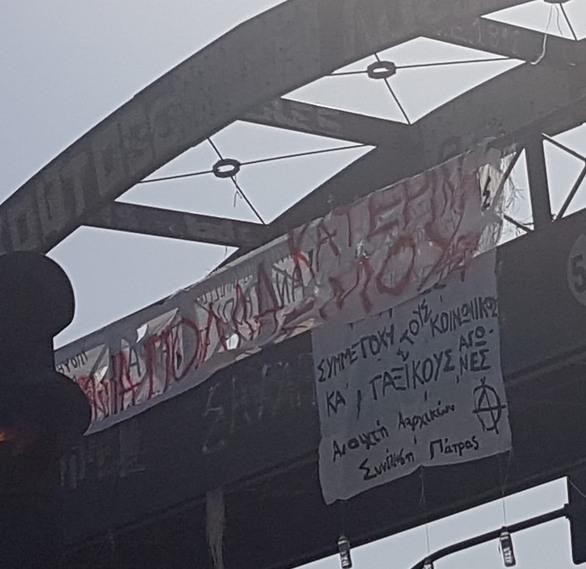 Το γεφυράκι της... Κατερίνας στην οδό Κανελλοπούλου της Πάτρας