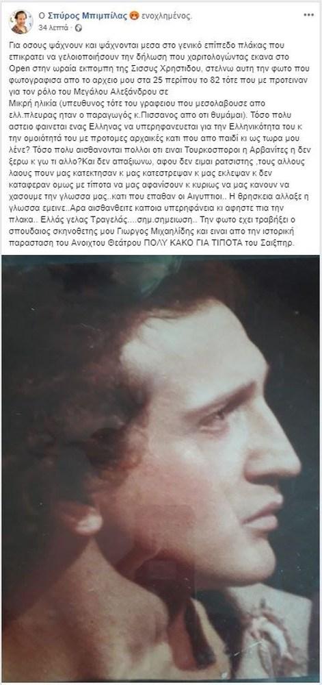 Σπύρος Μπιμπίλας - Απάντησε στα σχόλια που προκάλεσε η δήλωσή του για τον Μέγα Αλέξανδρο!