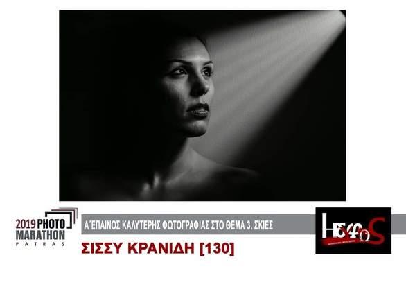 """Σίσσυ Κρανίδη - """"Σάρωσε"""" τα βραβεία στο φετινό Φωτομαραθώνιο της Πάτρας (pics+video)"""