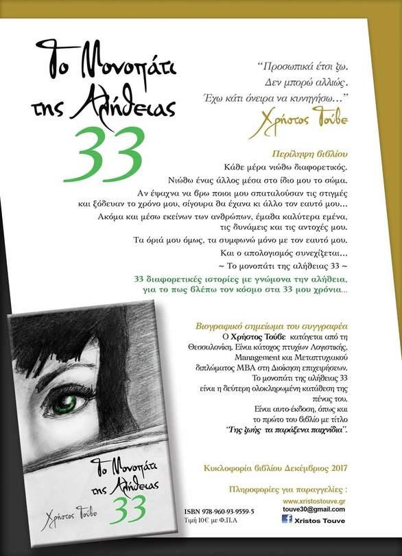 Ο συγγραφέας Χρήστος Τούβε για δεύτερη φορά στην Πάτρα!