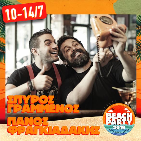 Βeach Party Festival 2019 στην Αγία Άννα Ευβοίας