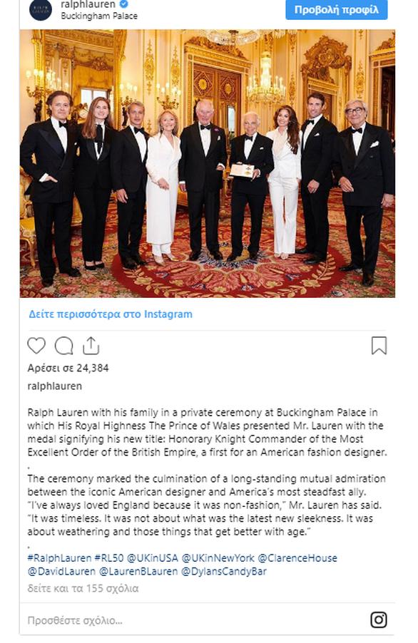 Ο σχεδιαστής μόδας Ραλφ Λόρεν έγινε ιππότης