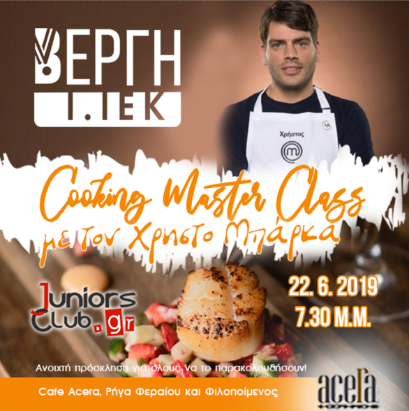 Cooking Master Class με τον Χρήστο Μπάρκα στο Acera