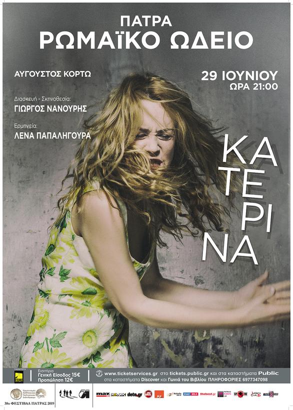 """""""Κατερίνα"""" - Η παράσταση που συγκλόνισε κοινό και κριτικούς, για μια μοναδική παράσταση στην Πάτρα!"""