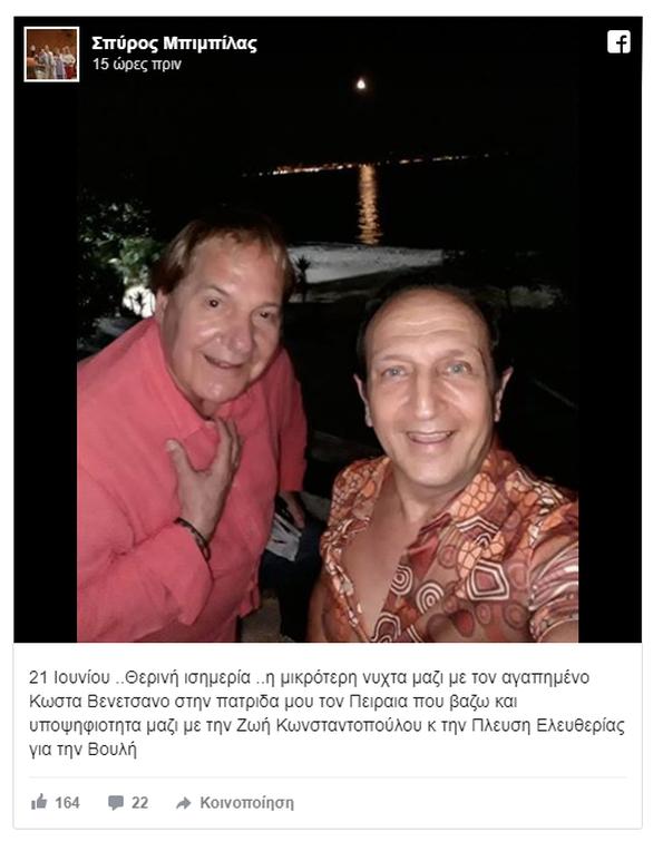 Ο Σπύρος Μπιμπίλας υποψήφιος με τη Ζωή Κωνσταντοπούλου