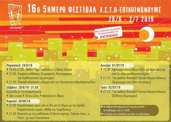 16o Φεστιβάλ ΑΣΤΟ-επικοινωνούμε στο Σκαγιοπούλειο