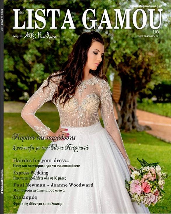 Κυκλοφόρησε, με αέρα ανανέωσης, το περιοδικό «Λίστα Γάμου»!