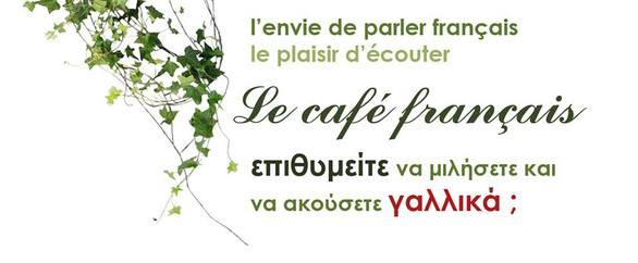 «Γλωσσικό Καφέ» στο Καφέ Γέφυρες