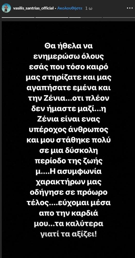 Βασίλης Σαντριάς - Ζένια Σολδάτου: Ανακοίνωσαν το χωρισμό τους (φωτο)