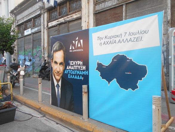 Κοντράστ συναισθημάτων στα εκλογικά κέντρα της Πάτρας - Χαρές στη ΝΔ, πίκρα στον ΣΥΡΙΖΑ (φωτό)