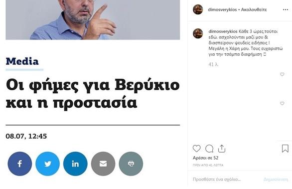 """Τα """"πήρε"""" ο Δήμος Βερύκιος με τα fake news που κυκλοφορούν για εκείνον!"""