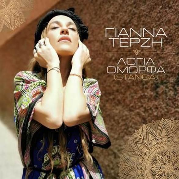 """Η Γιάννα Τερζή παρουσιάζει το απόλυτο ethnic club hit """"Stanga"""" (video)"""