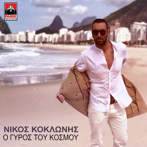 """""""Ο γύρος του κόσμου""""... ο Νίκος Κοκλώνης «ντύνει» το καλοκαίρι με ένα ξεχωριστό single (video)"""