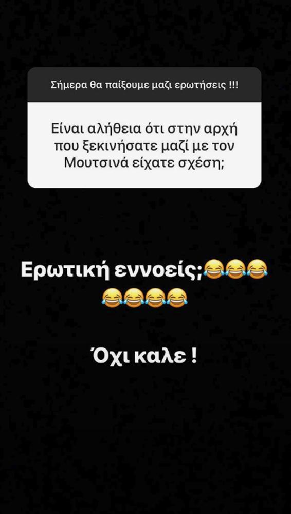 Η Μαρία Ηλιάκη απάντησε σε ερωτήσεις για τον Νίκο Μουτσινά