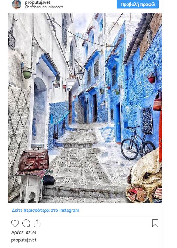 Chefchaouen: Μία πόλη στο Μαρόκο, βαμμένη όλη στα μπλε (φωτο)