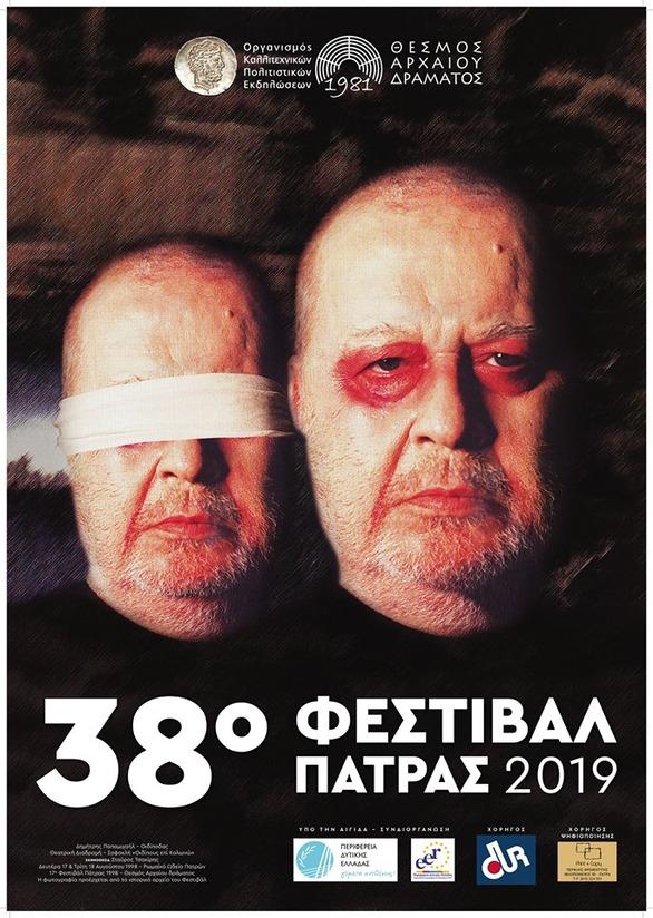 Αυτή είναι η συλλεκτική αφίσα του 38ου Φεστιβάλ Πάτρας - Θεσμός Αρχαίου Δράματος
