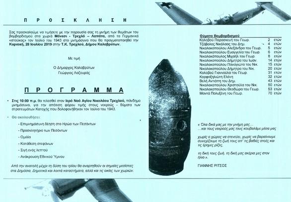 Εκδήλωση Μνήμης Θυμάτων Βομβαρδισμού στο Τρεχλό Καλαβρύτων
