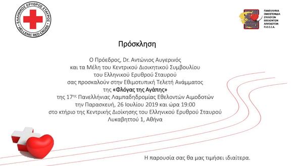 """Τελετή Ανάμματος της """"Φλόγας της Αγάπης"""" στον Ελληνικό Ερυθρό Σταυρό"""