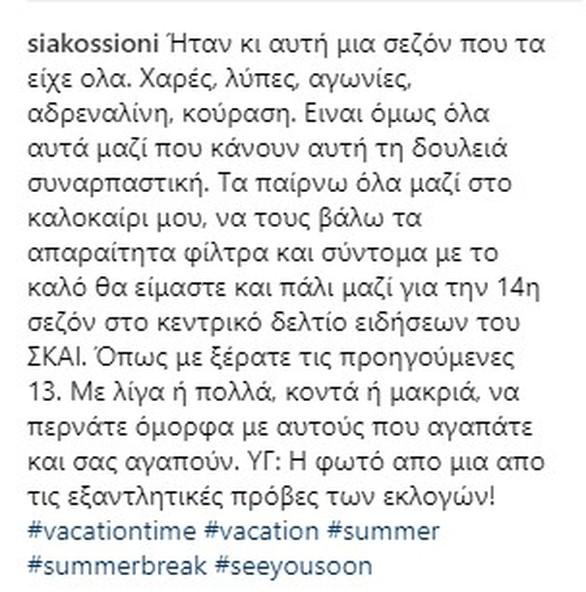 Η Σία Κοσιώνη φεύγει διακοπές - Το κείμενο στο Instagram (φωτο)