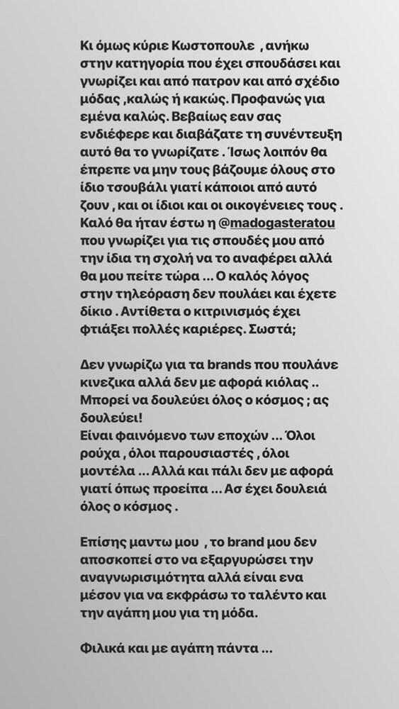Η Όλγα Φαρμάκη εναντίον του Πέτρου Κωστόπουλου μετά τα σχόλια για τις influencers!