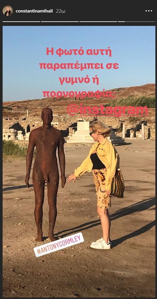 Κωνσταντίνα Μιχαήλ: Το Instagram κατέβασε φωτογραφία της λόγω… γυμνού!