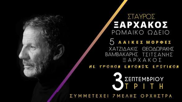 Σταύρος Ξαρχάκος - «5 Λαϊκές Μορφές» στο Ρωμαϊκό Ωδείο Πατρών
