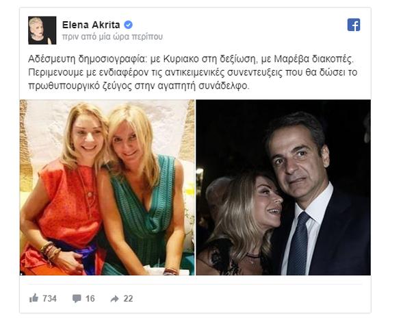 Έλενα Ακρίτα: Νέα σκληρή απάντηση στην Έλλη Στάη! (φωτο)